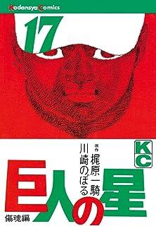 巨人の星(17) (週刊少年マガジンコミックス)