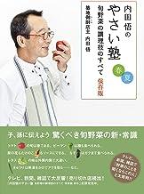 表紙: 内田悟のやさい塾 旬野菜の調理技のすべて 保存版 春夏 | 内田 悟