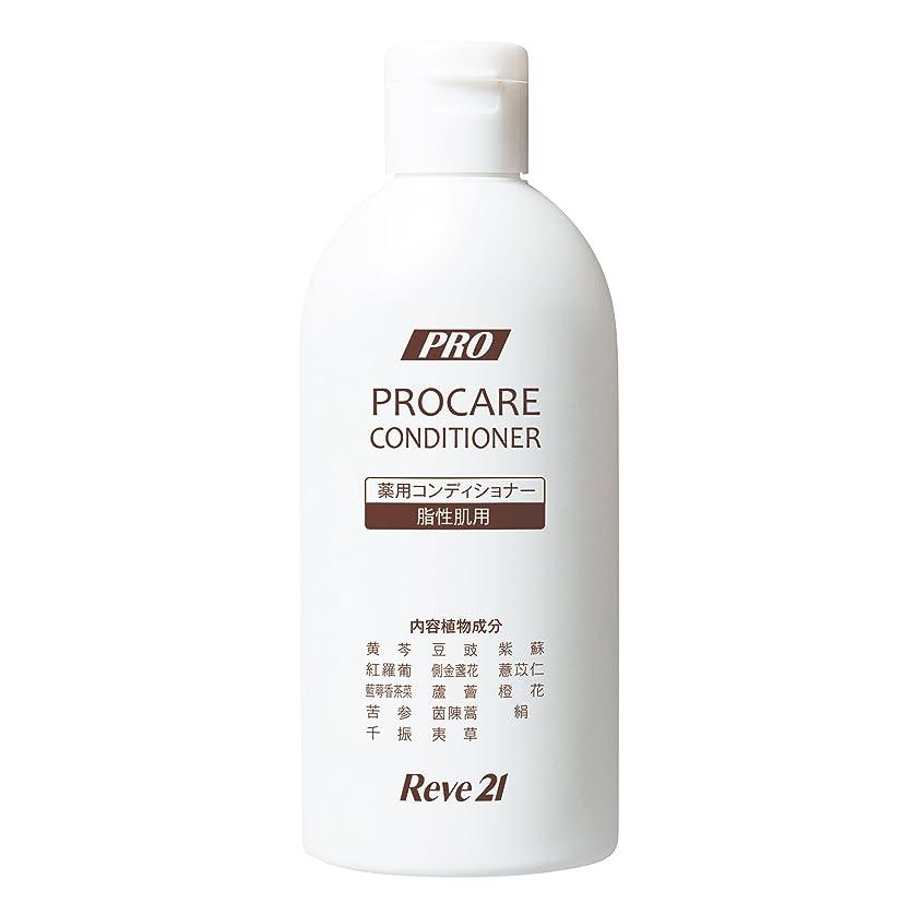 法律些細な足発毛専門リーブ21 [医薬部外品] 薬用プロケアコンディショナーB 《脂性肌用》 (200ml)
