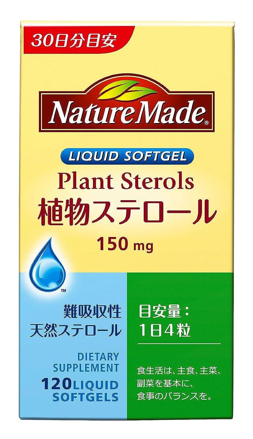 パラダイス対立居間大塚製薬 ネイチャーメイド 植物ステロール 120粒