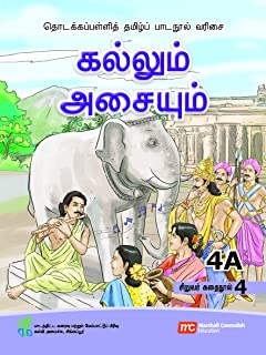 Tamil Language Student's Reader 4A Book 4 for Primary Schools (TLPS) (Theen Thamizh)