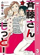 斉藤さん もっと! 3 (マーガレットコミックスDIGITAL)