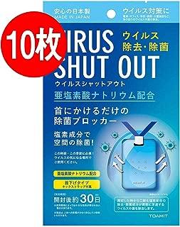 【10枚セット】 日本製 ウイルスシャットアウト 空間除菌カード 首掛け ウィルスブロッカー 除菌 ウイルス対策 ウイルス除去 花粉症 消毒 消臭 予防 携帯型グッズ ネックストラップ付属 (10)