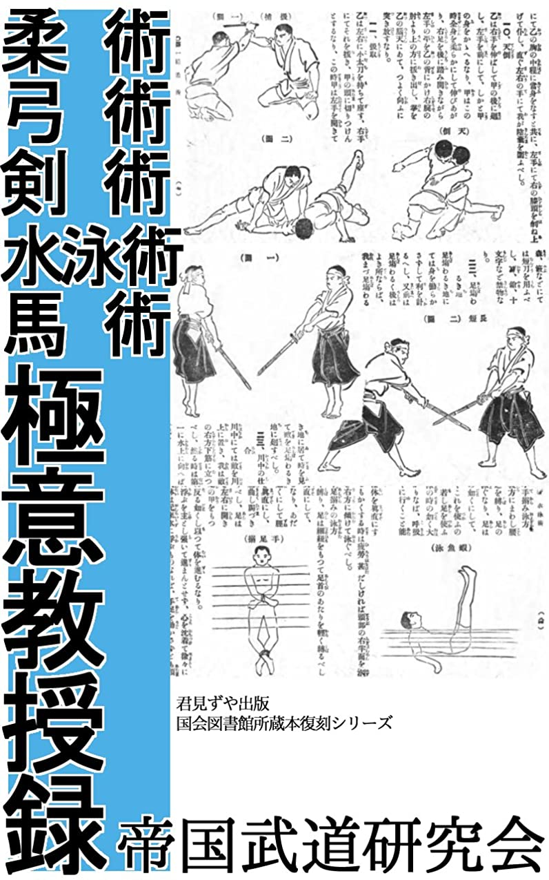トレッドモジュール一般化する柔術?弓術?剣術?水泳術?馬術 極意教授録