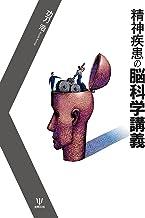 表紙: 精神疾患の脳科学講義 | 功刀浩