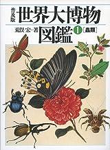 普及版 世界大博物図鑑 1 蟲類 (1)