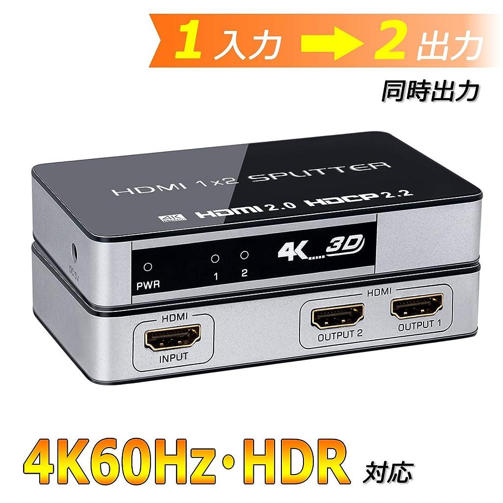 ポゴスティックジャンプおもちゃ輪郭BLUPOW 4K60Hz HDMI分配器 1入力2出力 hdmi2.0 セレクター 2画面同時出力 3D?HDR?HDCP2.2対応 PS4Pro?Xbox?Blu-ray Player?STBなど対応 hdmiスプリッタ1×2