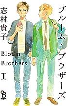 表紙: ブルーム・ブラザーズ(1)【特典付】 (onBLUE comics) | 志村貴子