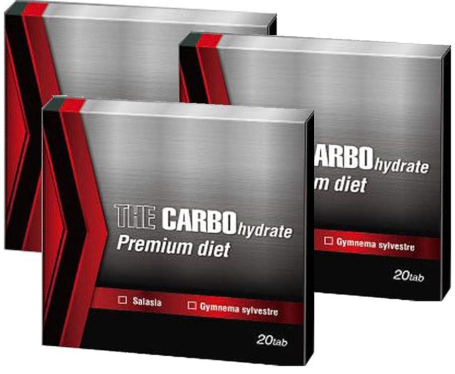 イデオロギー接続された受け継ぐザ?糖質プレミアムダイエット20Tab×3箱セット〔THE CARBO hydrate Premium daiet〕