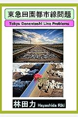 東急田園都市線問題 Kindle版