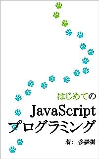 はじめてのJavaScriptプログラミング