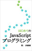 表紙: はじめてのJavaScriptプログラミング | 多羅樹