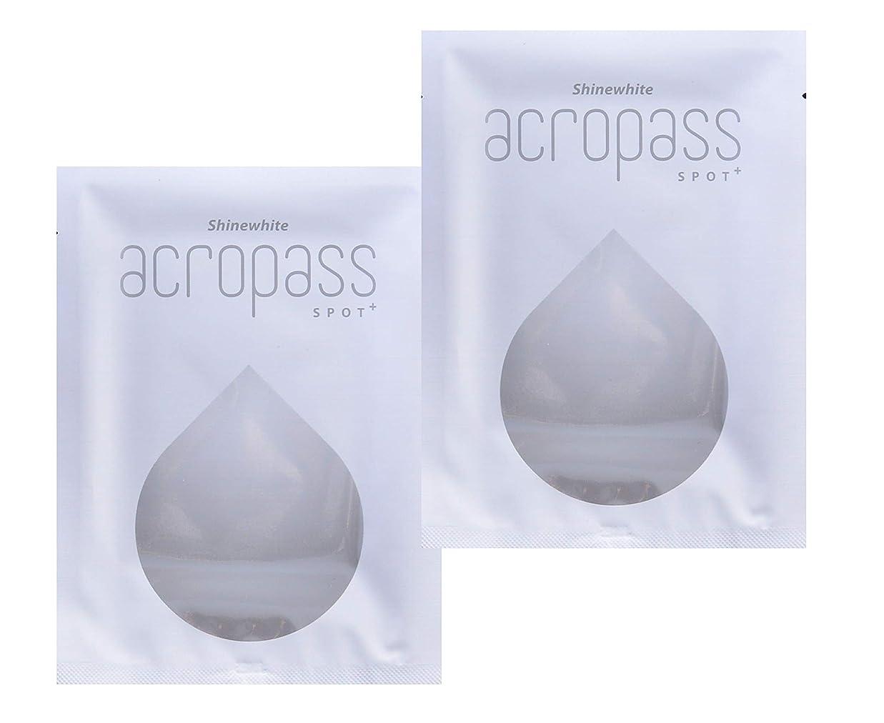 突然のほのめかすタフ★★アクロパス スポットプラス★★ 2パウチセット (1パウチ:2枚入り)  美白効果をプラスしたアクロパス、ヒアルロン酸+4種の美白成分配合マイクロニードルパッチ