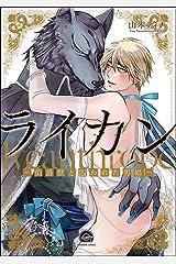 ライカン ―伯爵獣と囚われた男娼―(分冊版) 【第1話】 (GUSH COMICS) Kindle版