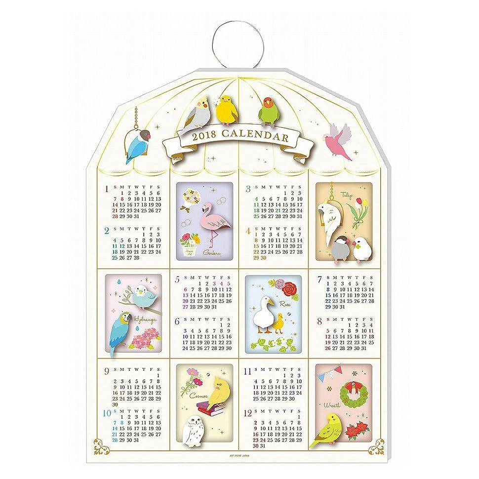 言語学媒染剤どれでもアートプリントジャパン 2018年 BIRD HOUSE 年間カレンダー No.218 1000093554