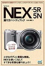表紙: ソニー NEX-5R & 5N 撮り方ハンディブック | 大丸 剛史