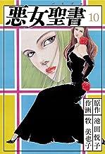 表紙: 悪女聖書(10)   牧美也子