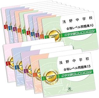 浅野中学校2ヶ月対策合格セット問題集(15冊)