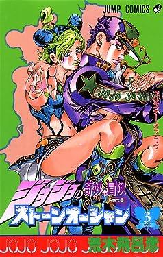 ジョジョの奇妙な冒険ストーンオーシャン 3 プリズナー·オブ·ラヴ [JoJo no Kimyō na Bōken Sutōn'ōshan] (Stone Ocean, #3)
