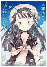 表紙: 薄花少女(5) (サンデーGXコミックス) | 三浦靖冬