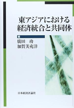 Higashi Ajia ni okeru keizai tōgō to kyōdōtai