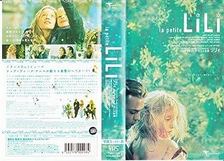 リリィ [VHS]