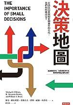 決策地圖:在訊息氾濫與假新聞轟炸的年代,我們如何做決定?: The Importance of Small Decisions (Traditional Chinese Edition)