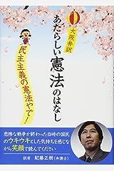 大阪弁訳 あたらしい憲法のはなし 単行本(ソフトカバー)