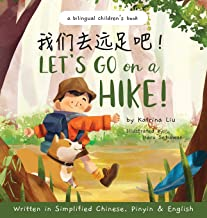 Let's go on a hike! Written in Simplified Chinese, Pinyin and English: A bilingual children's book (Chinese Edition)