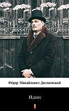 Идиот (Idiot. The Idiot) (Russian Edition)
