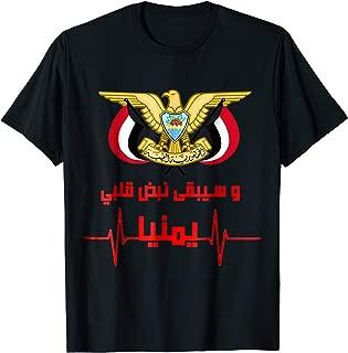 Yemen Flag T-shirt