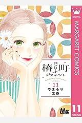 椿町ロンリープラネット 11 (マーガレットコミックスDIGITAL) Kindle版
