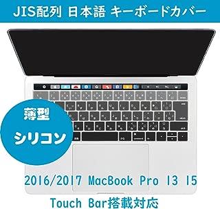 TwoL New MacBook Pro 13 15 インチ キーボードカバー 2016/2017 Touch Bar搭載(モデル:A1706/A1707) JIS配列 日本語キースキン (グラデイーショングレー)