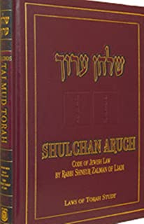 Shulchan Oruch Hilchos Talmud Torah - English (Shulchan Aruch of Rabbi Shneur Zalman of Liadi) (English and Hebrew Edition)