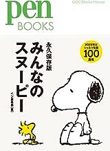 ペンブックス33 みんなのスヌーピー (Pen BOOKS)