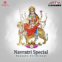 Navratri Special - Kannada Devotional