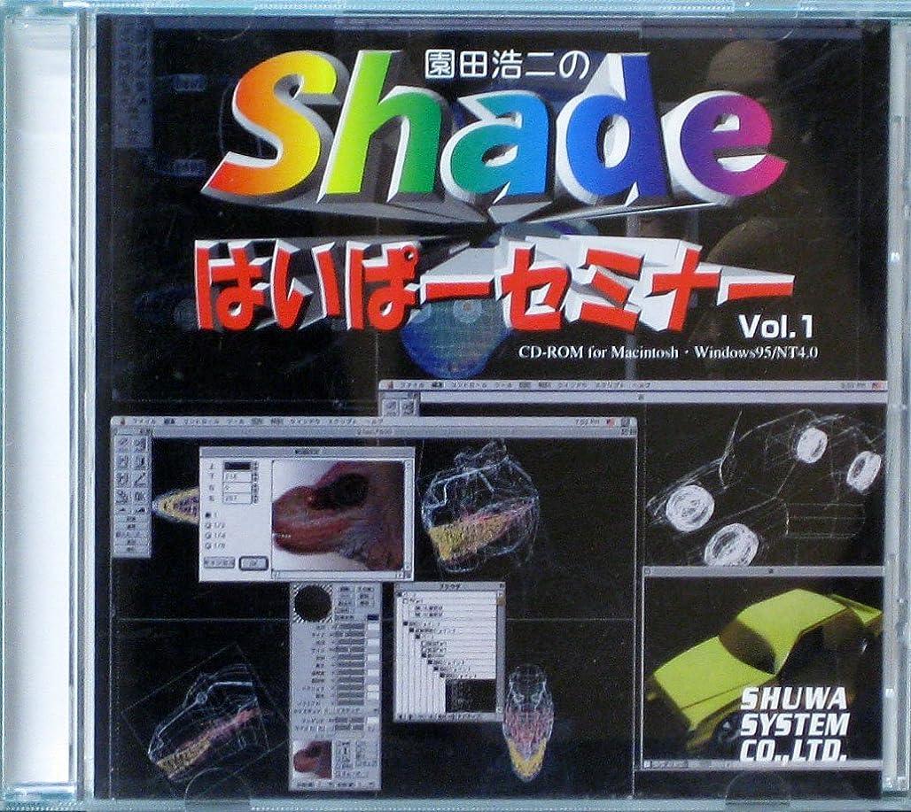 起こりやすい屋内できない園田浩二のShade はいぱーセミナー Vol.1