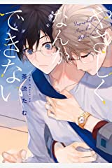 やさしくなんかできない (集英社君恋コミックスDIGITAL) Kindle版