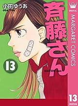 斉藤さん 13 (マーガレットコミックスDIGITAL)