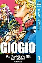 表紙: ジョジョの奇妙な冒険 第5部 モノクロ版 1 (ジャンプコミックスDIGITAL) | 荒木飛呂彦