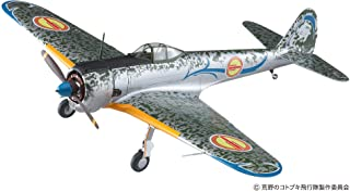 Amazon.es: maquetas avion - Hasegawa