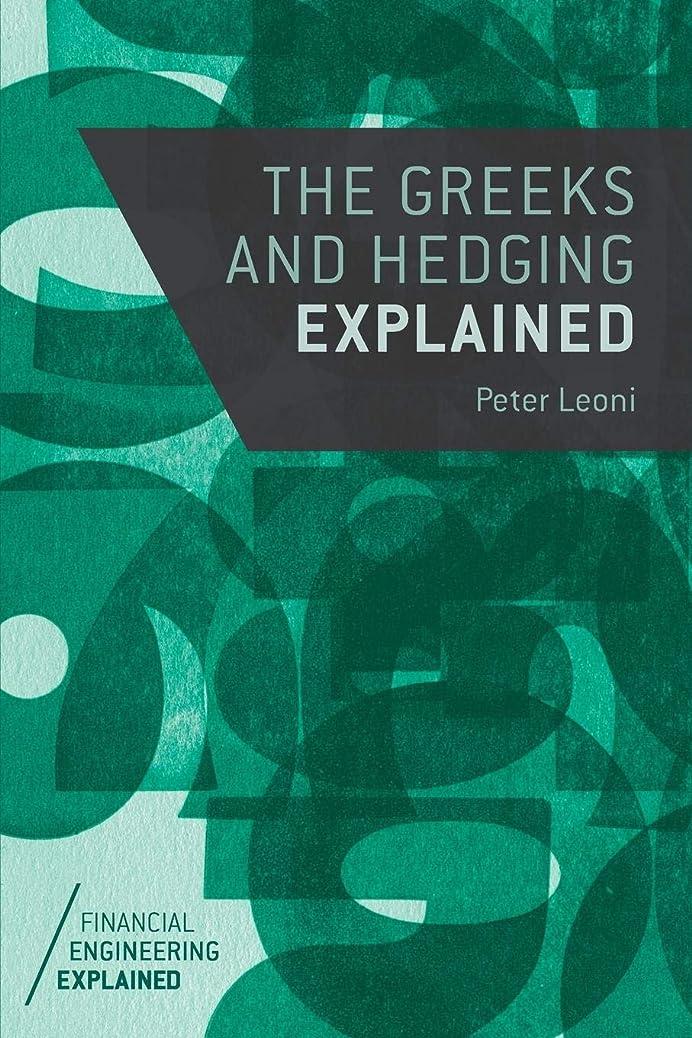 大統領鉄項目The Greeks and Hedging Explained (Financial Engineering Explained)