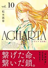 AGHARTA - アガルタ - 【完全版】 10巻 (ガムコミックス)