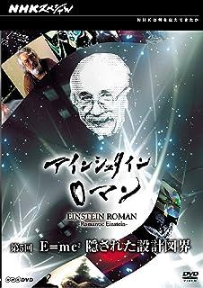 NHKスペシャル アインシュタインロマン 第5回 E=mc² 隠された設計図 [DVD]