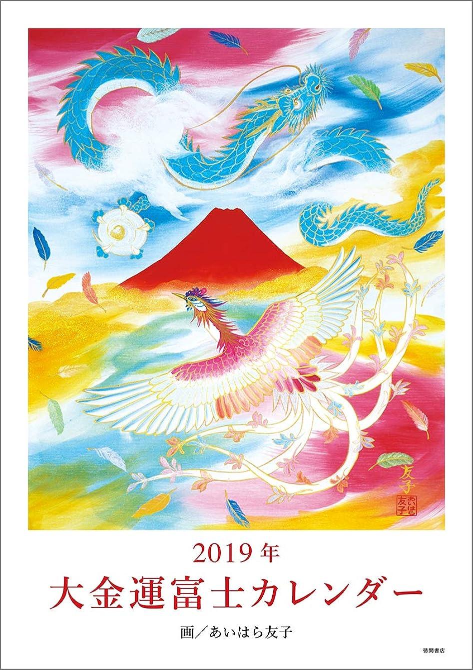 エキゾチックよろしく言語2019年 大金運富士カレンダー (マルチメディア)