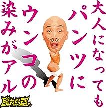 Stain underwear (karaoke)