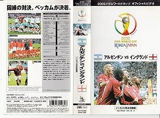 FIFA 2002 ワールドカップ オフィシャルビデオ ベストマッチ 1 [VHS]