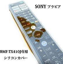 SONY BRAVIA用 リモコンカバー RMF-TX410J専用シリコンカバー BS-REMOTESI-RMF410J