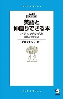 英語と仲直りできる本 ネイティブ講師が教える英語上手の秘訣 アルク・ライブラリーシリーズ