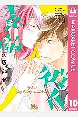 素敵な彼氏 10 (マーガレットコミックスDIGITAL) Kindle版